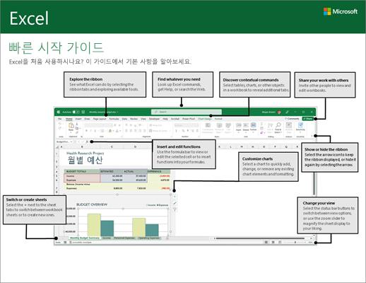 Excel 2016 빠른 시작 가이드(Windows)