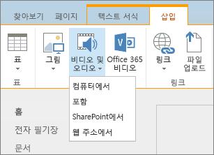 SharePoint Online 리본의 스크린샷. 삽입 탭을 선택한 다음 비디오 및 오디오를 선택하여 컴퓨터, SharePoint 위치 또는 웹 주소에서 파일을 추가할 것인지 포함 코드를 통해 파일을 추가할 것인지 지정합니다.