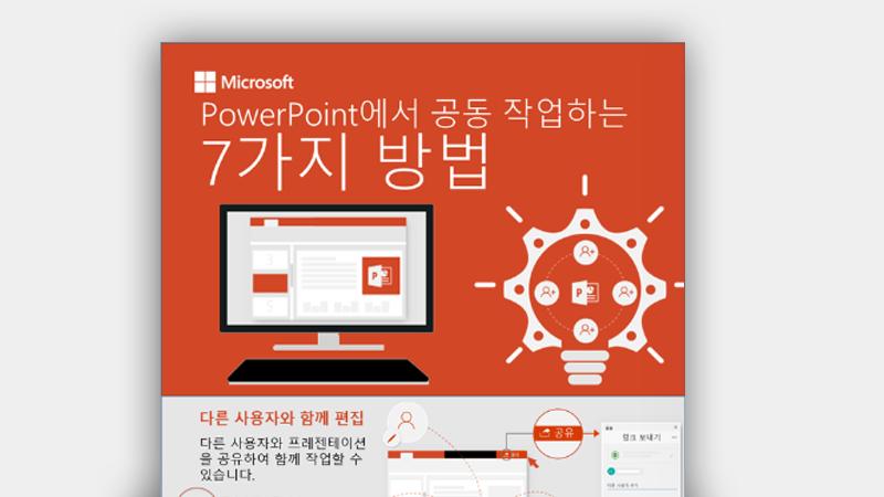 PowerPoint에서 공동 작업하는 7가지 방법을 보여 주는 인포그래픽