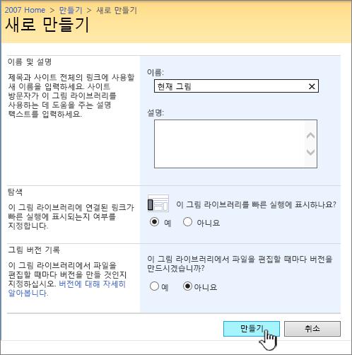 그림 라이브러리의 이름, 설명, 탐색 및 버전 관리 기능 채우기