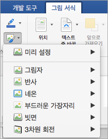 그림 효과 메뉴에서 옵션 표시