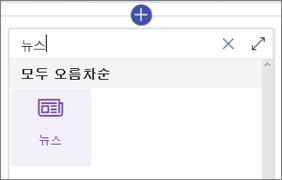 웹 파트 도구 상자에서 뉴스 웹 파트