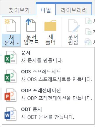 사용자 지정 서식 파일이 있는 라이브러리의 새 문서 명령