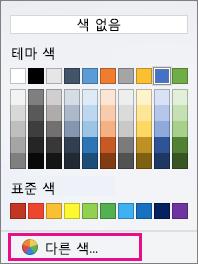 다른 색이 강조 표시된 음영 색 옵션