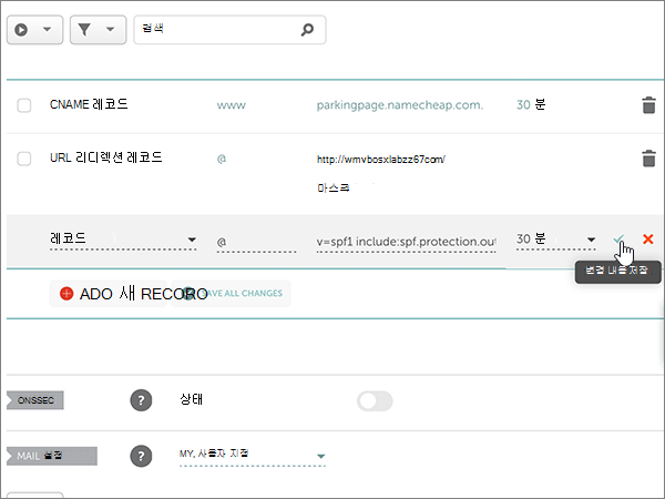 Namecheap-BP-구성-4-3