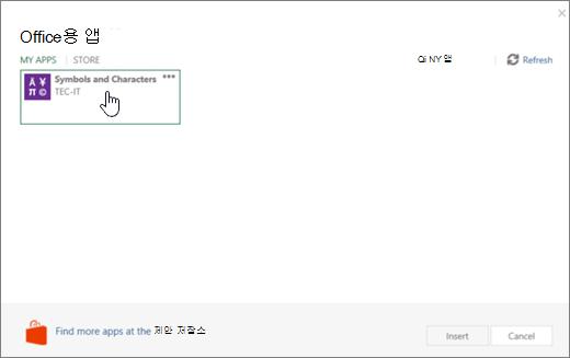 스크린샷에는 Office 용 앱 페이지의 내 앱 탭이 표시 되어 있습니다.