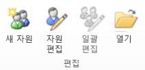 PWA의 자원 편집 그룹