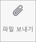 Android 용 OneDrive의 파일 보내기 단추