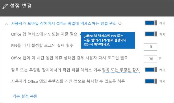 Office 앱 액세스에 PIN 또는 지문 필요가 켜기로 설정되어 있는지 확인합니다.