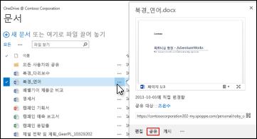SharePoint 라이브러리에서 문서 공유 시작