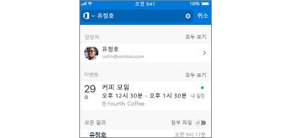 검색 결과에 모임이 포함된 Outlook Mobile 일정