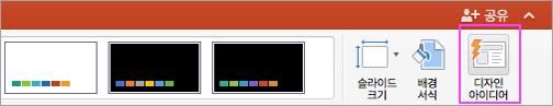 PowerPoint Designer를 사용하여 프레젠테이션에서 색다른 분위기를 연출할 수 있습니다.
