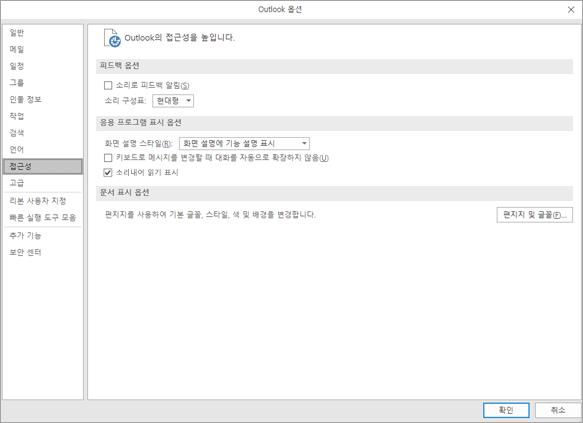Outlook 설정의 접근성.