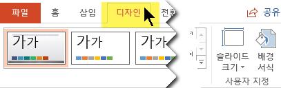 도구 모음 리본에서 디자인 탭을 선택합니다. 오른쪽 끝에 있는 슬라이드 크기 메뉴 단추에 슬라이드 방향 제어가 있습니다.