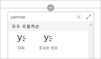 두 개의 Yammer 웹 파트를 표시 하는 웹 파트 목록: 대화 및 강조 표시