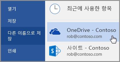 직원 빠른 시작: Word를 OneDrive에 저장