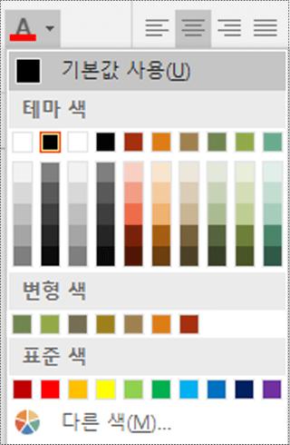 Visio의 글꼴 색 메뉴