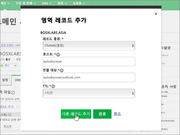 GoDaddy-BP-Configure-3-2