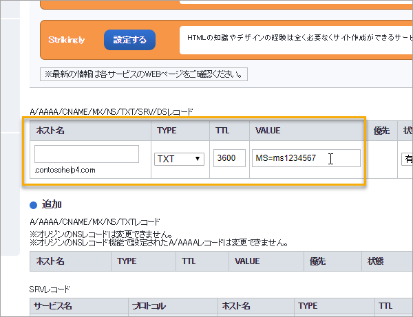 Onamae에서 새 DNS 레코드에 대 한 TXT 값