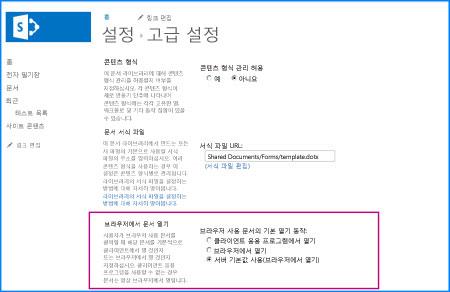 SharePoint 문서 라이브러리의 고급 설정 페이지 스크린샷