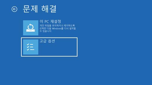 Windows 복구 환경의 문제 해결 화면입니다.