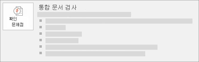 통합 문서 그룹 검사