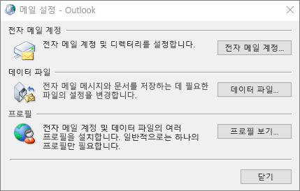 메일 설정 - 제어판의 메일 설정을 통해 액세스하는 Outlook 대화 상자