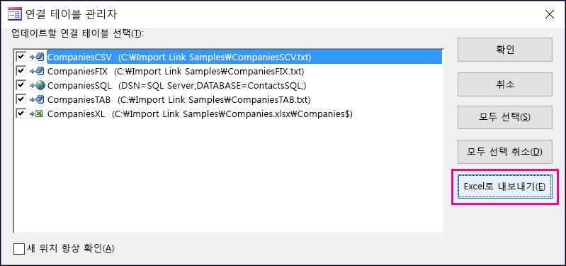Excel로 내보내기 단추가 선택된 Access의 연결 테이블 관리자 대화 상자