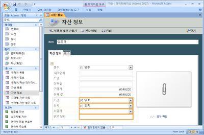 Assets 데이터베이스 서식 파일 수정