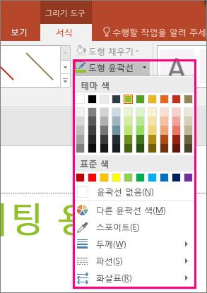 Office에서 선 색 옵션 표시