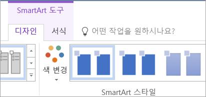 SmartArt 도구 디자인 탭의 색 변경 단추