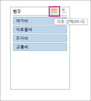 다중 선택 단추가 강조 표시된 슬라이서 선택