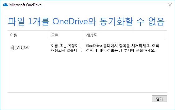 OneDrive 파일을 동기화할 수 없음