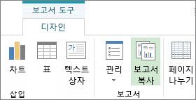 보고서 도구 디자인 탭의 보고서 복사 단추