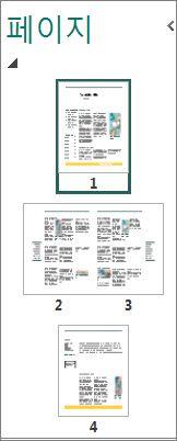단일 페이지 및 두 페이지 보기를 모두 나타내는 페이지 탐색 창