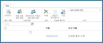 표준 BCS 외부 콘텐츠 형식 보기의 리본 메뉴 스크린샷