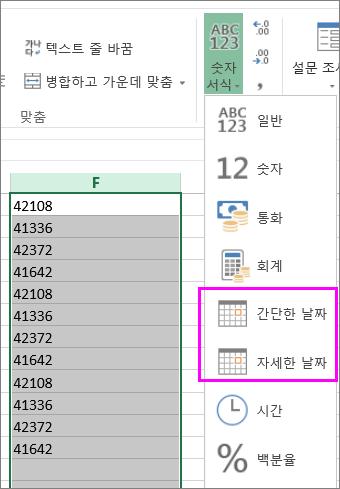 텍스트 서식이 지정된 날짜 열