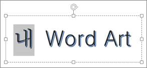 일부 텍스트가 선택된 WordArt