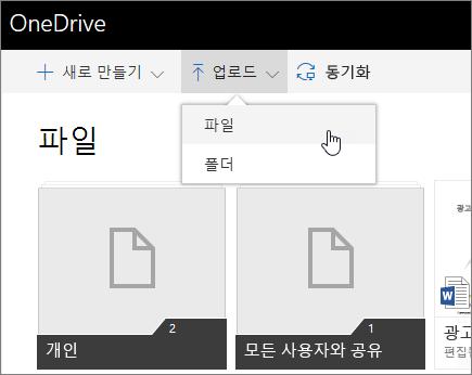 비즈니스용 OneDrive로 공유하는 방법을 보여주는 스크린샷