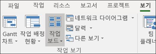 보기 리본 메뉴의 작업 보드