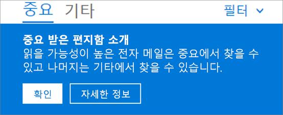 사용자가 처음으로 웹용 Outlook을 열 때 중요 받은 편지함의 이미지입니다.
