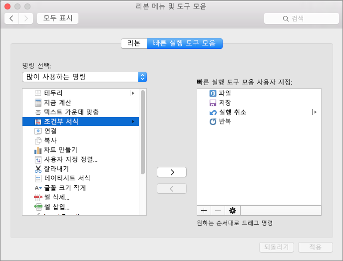 Mac 용 Office2016 QAT 사용자 지정
