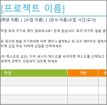 8.5포인트의 최소 글꼴을 사용하는 이전 프로젝트 작업 목록 서식 파일입니다.
