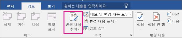 검토 탭에서 변경 내용 추적 옵션이 강조 표시됨