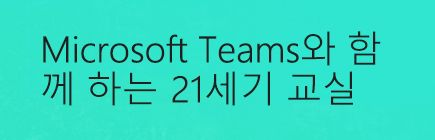 Microsoft Teams를 통한 21세기 교실