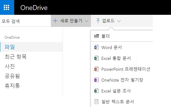 OneDrive.com에서 문서 만들기 스크린샷