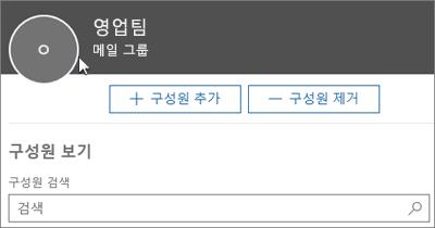 스크린샷: 메일 그룹에 구성원 추가