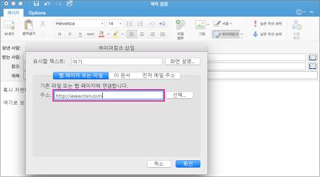 Mac용 Outlook의 하이퍼링크 대화 상자