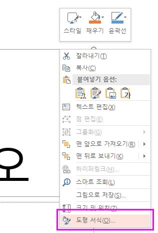 오른쪽 클릭 메뉴에서 도형 서식을 클릭 합니다.