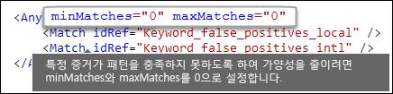 maxMatches 속성 값이 0임을 보여 주는 XML 태그
